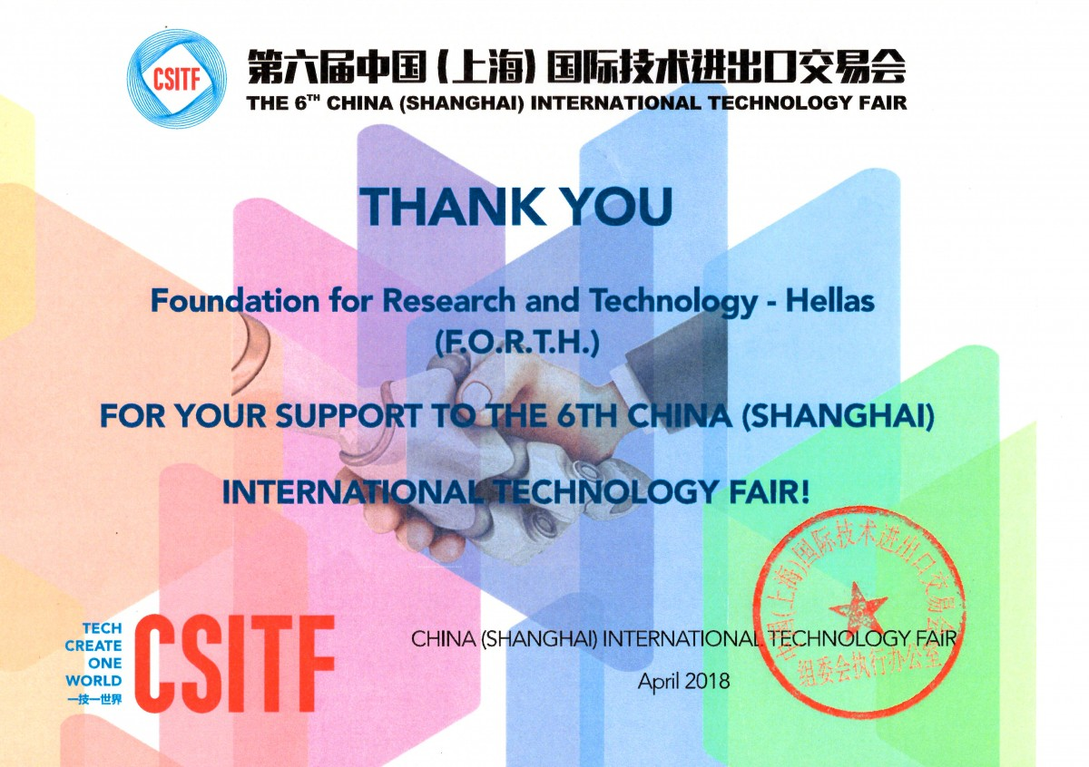 6th China (Shanghai) International Technology Fair