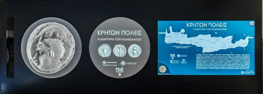 The main screen of the system CoinORama presenting the map of Crete