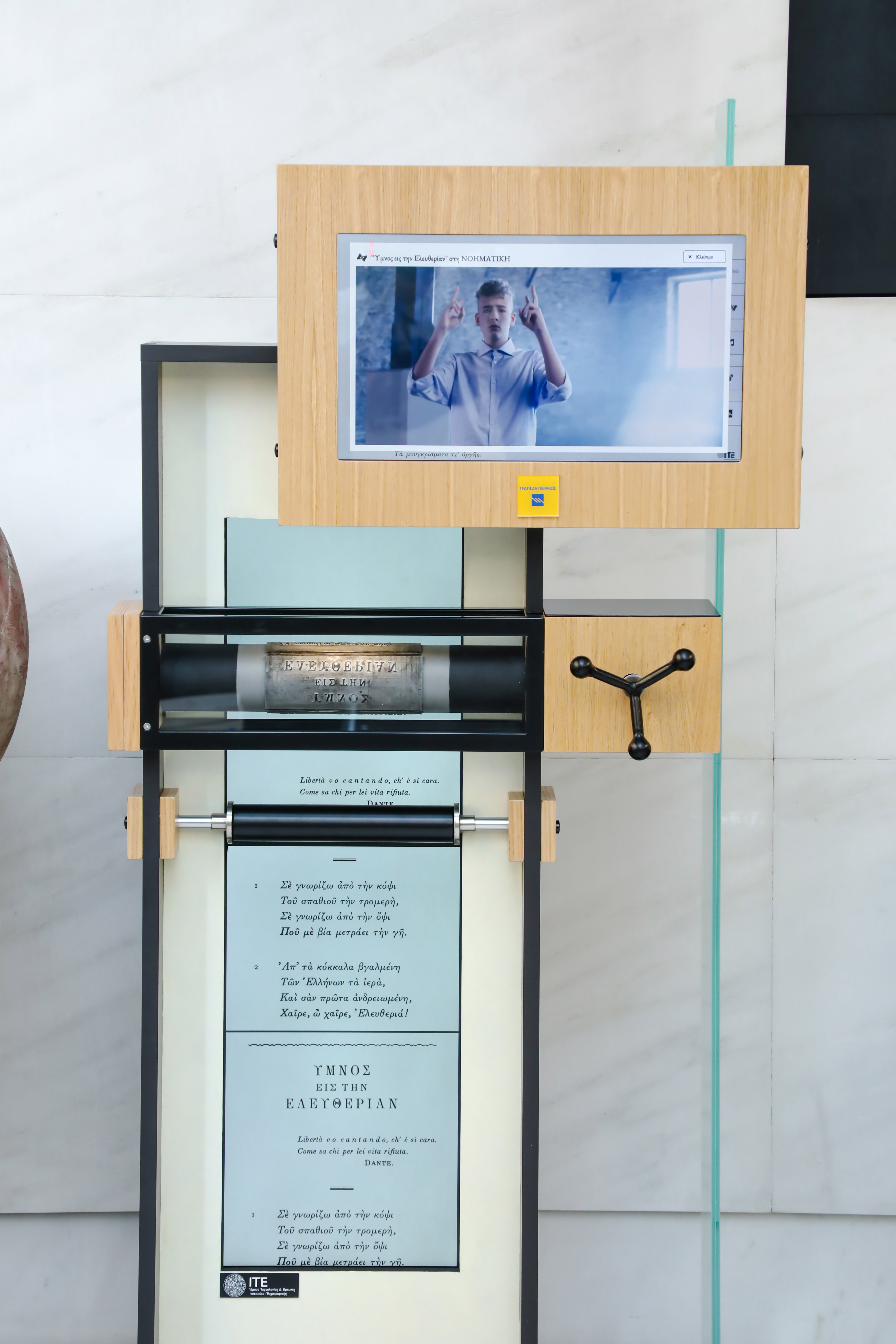 Interactive system presenting the Hymn to Liberty and the Greek Revolution heroes of 1821